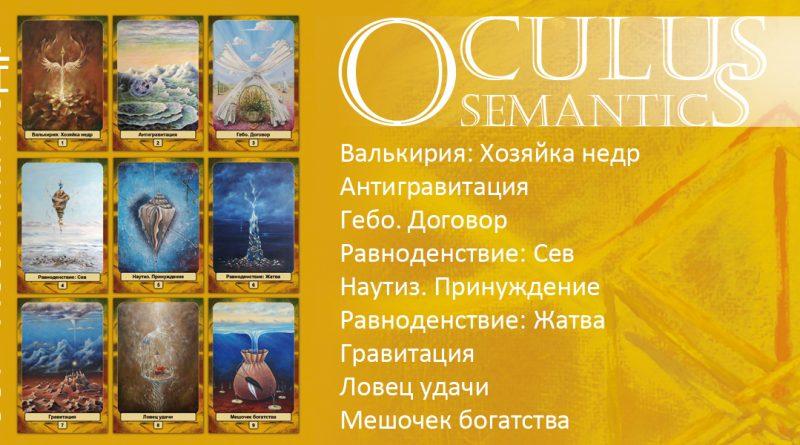 Оракул Oculus Semantics - наборы карт 2019